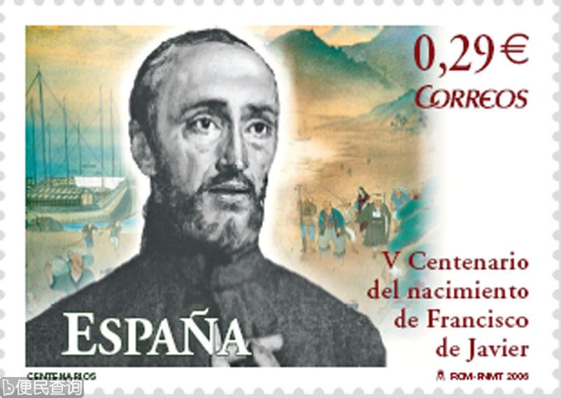 耶稣会创始人之一圣方济各·沙勿略去世