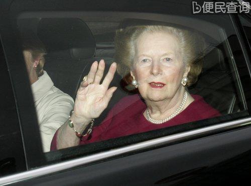 英国前首相撒切尔夫人去世 享年87岁